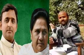 सपा-बसपा गठबंधन पर BJP सांसद ने ये बयान देकर मचा दी खलबली, नाराज हो सकती है समाजवादी पार्टी