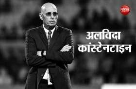 Asia Cup Football : बेहरीन से हारने के बाद भारतीय फुटबाल टीम के मुख्य कोच स्टीफन कांस्टेनटाइन ने दिया इस्तीफा