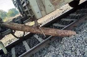 लकड़ी ने रोक दिए मालगाड़ी के पहिए बड़ा हादसा टला