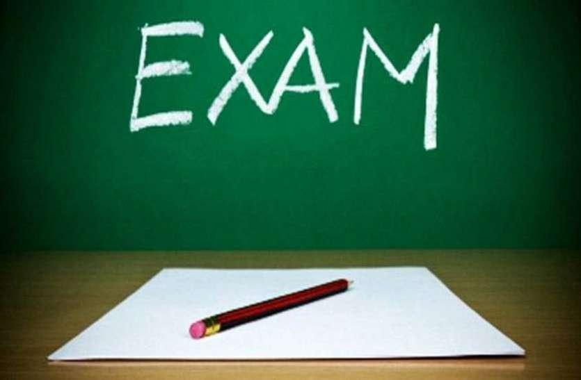 बोर्ड परीक्षा शुरु होने के पहले उठे सवाल, पढि़ए क्या है मामला
