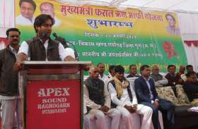 किसान ऋण माफी योजना का शुभारंभ
