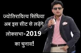 ज्योतिरादित्य सिंधिया इस सीट से लड़ सकते हैं लोकसभा चुनाव, जानिये कांग्रेस की लोकसभा-2019 की रणनीति