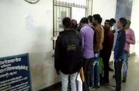 सरकार ने की शिक्षित युवाओं को बेरोजगारी भत्ता देने की घोषणा, पंजीयन कराने बढ़ रही भीड़