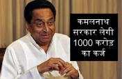 अब कमलनाथ सरकार लेगी 1000 करोड़ का कर्ज