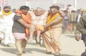 #Kumbh2019: किसी को कंधे पर तो किसी संत को टांग कर लाए साधू सन्यासी व शिष्य