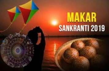 Makar Sankranti: राशि के अनुसार करे इन चीजों का दान, पूरे साल मिलेगा शुभ समाचार