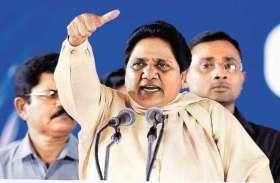 बसपा सुप्रीमो मायावती जल्द आएंगी अलवर, रामगढ़ चुनाव से पहले इस दिन आ सकती हैं अलवर