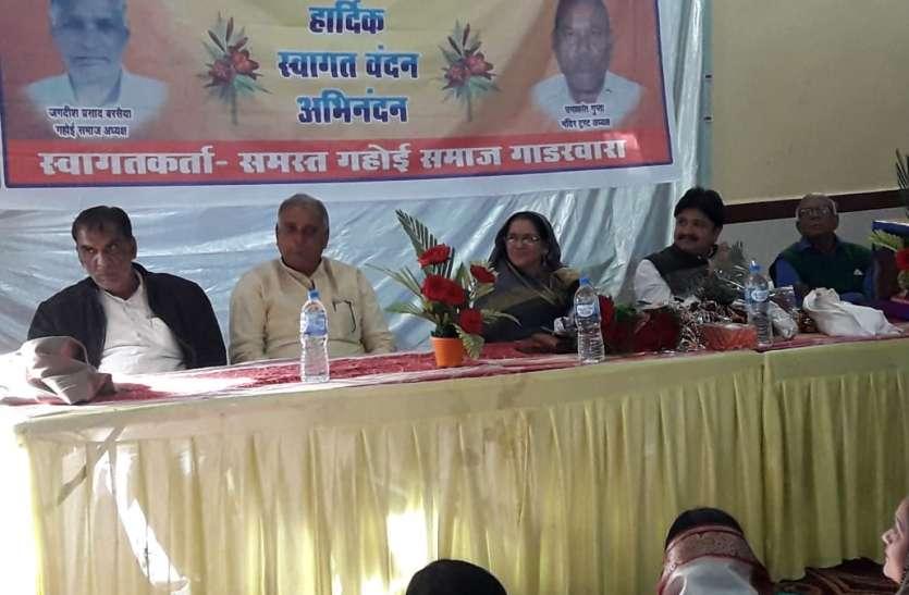 गहोई वैश्य समाज ने किया विधायक का सम्मान