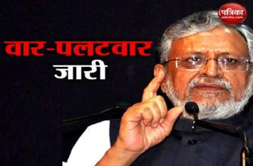 बिहार: सुशील मोदी का पलटवार, शत्रुघ्न सिन्हा जैसे लोगों के लिए भ्रष्टाचार नहीं कोई मुद्दा
