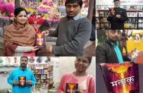 ग्रामीण क्षेत्र के इस युवा साहित्यकार की किताब का दिल्ली में हुआ विमोचन, लोगों ने जमकर सराहा