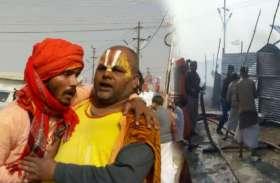 BIG NEWS: कुंभ में लगी आग के वायरल वीडियो ने हिला दी योगी सरकार, गृह मंत्रालय ने डीजी फायर सर्विस से किया जवाब - तलब