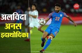 Football : भारतीय कोच कांस्टेनटाइन के बाद सेंटर बैक अनस ने लिया संन्यास