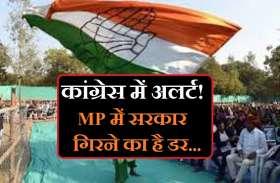 कांग्रेस: कर्नाटक के बाद मध्यप्रदेश में हुई सतर्क, सरकार गिरने का है डर!
