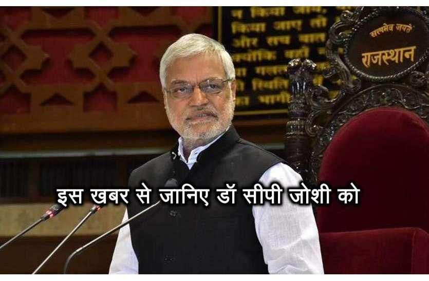 एक वोट से विधानसभा चुनाव हारने वाले भारतीय चुनाव इतिहास के दूसरे व्यक्ति है डॉ सीपी जोशी..