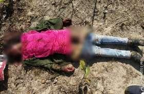 Breaking News : जंगल में इस हाल में लाश देख पुलिस भी रह गई सन्न, युवक ने पहन रखी थी लड़कियों की जींस-टॉप और पायल