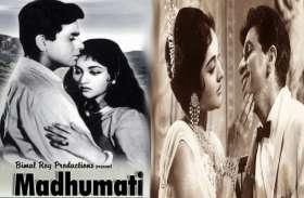 GOOD NEWS: 60 साल बाद फिर चलेगा 'मधुमती' का जादू, नजर आएगी  वैजयंतीमाला-दिलीप कुमार की सुपरहिट जोड़ी