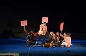 अधिकारों का दुरुपयोग करने और समाज की सच्चाई दिखाने वाला नाटक 'प्रजातंत्र का खेल '