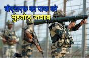 कश्मीर: सीमा पर गोलीबारी में बीएसएफ जवान शहीद, 2 पाक सैनिक भी ढेर!