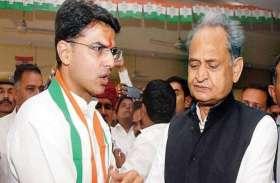 राजस्थान में सरकार बनाने के बाद भी चिंता में है कांग्रेस पार्टी, जानिए क्या है कारण