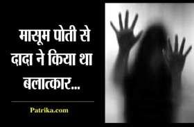 मासूम पोती से बलात्कार की दादा को मिली ऐसी सजा कि जिंदगी भर..