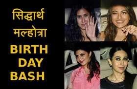 Happy Birthday Sidharth Malhotra: कुछ इस तरह सेलिब्रेट हुआ सिद्धार्थ मल्होत्रा का बर्थडे, देखें वीडियो