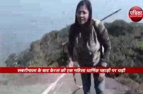 सबरीमाला के बाद केरल की एक महिला धार्मिक पहाड़ी पर चढ़ी