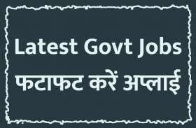 इस विभाग में तुरंत लागू होगा 10 फीसदी आरक्षण, मिलेंगी 4 लाख नौकरियां