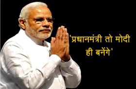 'कितना ही बड़ा गठबंधन हो जाए, प्रधानमंत्री तो मोदी ही बनेंगे'
