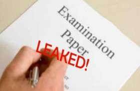 पेपर लीक के बाद ओडिशा शिक्षक पात्रता परीक्षा रद्द