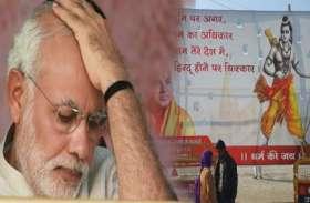कुंभ मेले मेें लगे प्रधानमंत्री मोदी के खिलाफ पोस्टर, लिखा कुछ ऐसा उड़े भाजपाइयों के होश