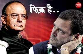वित्त मंत्री की बीमारी पर बोले राहुल गांधी, मैं बहुत दुखी हूं, जेटली जी हम आपके साथ हैं