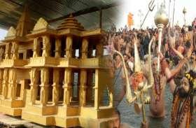 प्रयागराज में शाही स्नान के बाद बड़ा फैसला, अयोध्या में प्रभु श्रीराम मंदिर निर्माण के लिए हो गई घोषणा