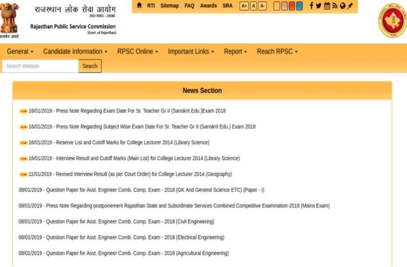 द्वितीय श्रेणी शिक्षक (संस्कृत शिक्षा) भर्ती परीक्षा का कार्यक्रम जारी, यहां देखें