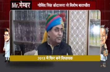 गोविंद सिंह डोटासरा, शिक्षा राज्यमंत्री, राजस्थान सरकार पार्ट- 1