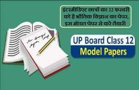 UP Board Model Paper 2019 : इंटरमीडिएट छात्रों का 22 फरवरी को है भौतिक विज्ञान का पेपर, इस मॉडल पेपर से करें तैयारी
