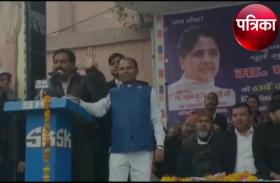 बसपा के इस पूर्व विधायक ने कहा- भाजपा नेताओं को दौड़ा-दौड़ा कर मारेंगे- देखें वीडियो