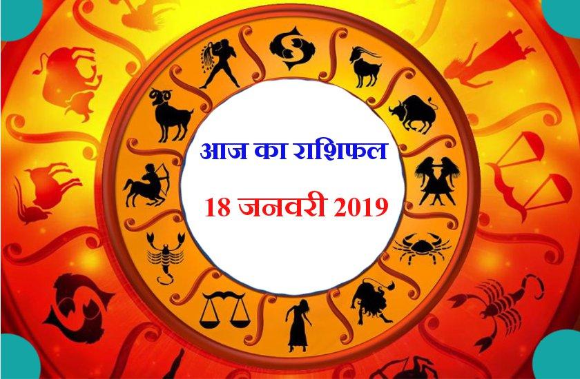 आज का राशिफल 18 जनवरी 2019 : आज सिंह राशि के जातकों के यश, मान-सम्मान और प्रतिष्ठा में वृद्धि के योग हैं