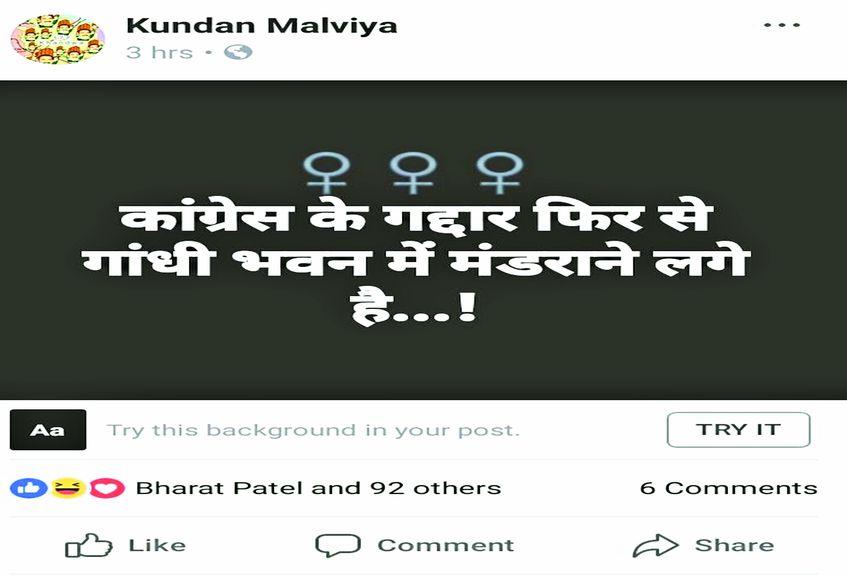 फेसबुक पर लिखा- कांग्रेस के गद्दार फिर से गांधी भवन में मंडराने लगे