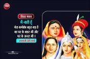 विचार मंथन : क्योंकि मैं नारी हूँ, डर किसको कहते मैं जानती ही नहीं - भगवती देवी शर्मा