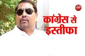ओडिशा: कांग्रेस नेता जोगेश सिंह ने छोड़ी पार्टी! नवीन पटनायक की तारीफ में दिया था बयान