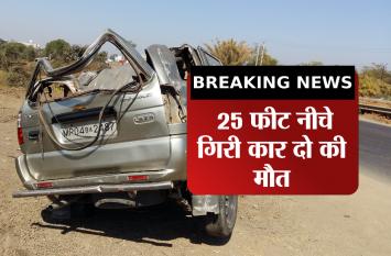 BREAKING NEWS : 25 फीट नीचे गिरी कार दो की मौत