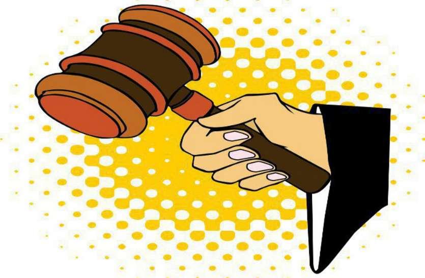 अभियुक्त को सात साल की सजा
