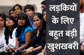 पढ़ाई करने वाली लड़कियों के लिए बड़ी खुशखबरी, सरकार ने किया ये ऐलान