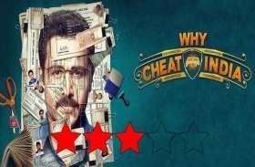 'Why Cheat India' Movie Review: मौजूदा एजुकेशन सिस्टम को तंज कसती है इमरान हाशमी की ये फिल्म, जानें मूवी रिव्यू