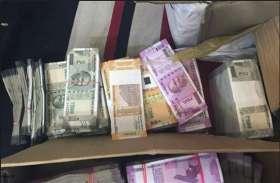 ठेकेदार के ठिकानों पर आयकर विभाग ने मारा छापा, 35 करोड़ रुपए के अधिक की अघोषित आय बरामद