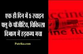 राजस्थान के इस शहर में स्वाइन फ्लू ने फैलाई दशहत..चिकित्सा विभाग में मचा हड़कम्प