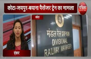 कोटा-जयपुर-बयाना पैसेंजर ट्रेन का मामला