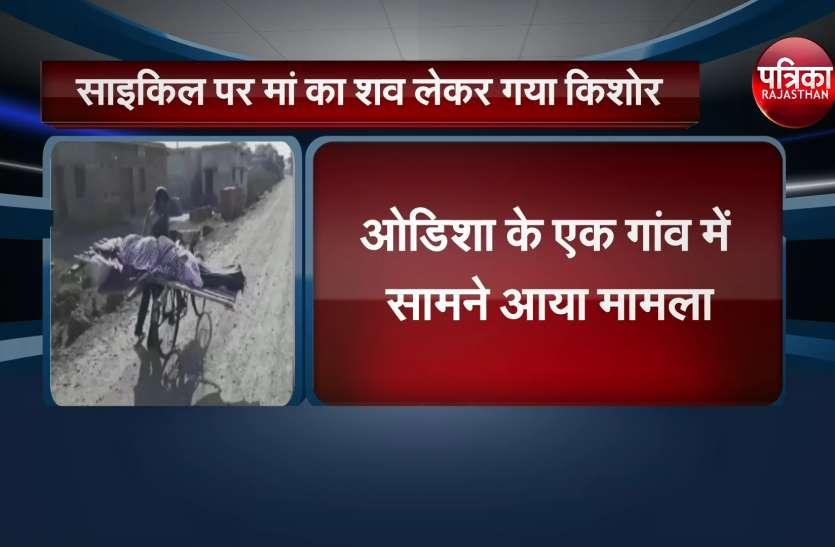 ओडिशा में साइकिल पर मां का शव लेकर गया किशोर