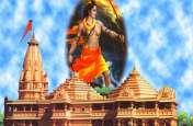 Big News राम मंदिर विवाद में नया मोड़, जयपुर राजघराना भी सुप्रीम कोर्ट जाने की तैयारी में, अब बाबरी मस्जिद समर्थक टिक नहीं सकते
