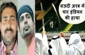 4 भारतियों को सऊदी अरब के शेख ने महज इसलिये मार दिया, सामने आयी चौंकाने वाली वजह